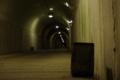 [隧道]花山トンネル(旧東山トンネル)