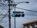 電車用信号 西大路三条駅付近
