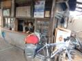 自転車90円