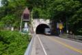 [隧道]天嶮トンネル