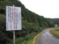 [道]国道490号線