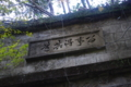 [隧道]卒塔婆隧道 旧和歌山県道36号上富田すさみ線