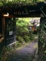 [温泉]壁湯天然洞窟温泉 旅館 福元家