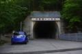 [隧道]行者還トンネル 国道309号線