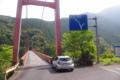 [道]国道425号線 備後橋