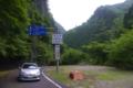 [道]国道425号線