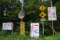 [道]国道157号線 落ちたら死ぬ!!看板