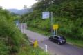 [道]国道157号線 温見峠