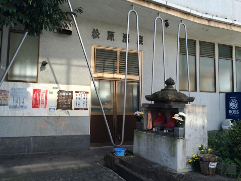 浜脇温泉 共同湯 松原温泉