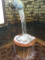 [温泉]三瓶温泉 共同浴場 志学薬師 鶴の湯