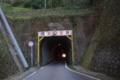 [道][隧道]坂本隧道 徳島県道16号徳島上那賀線