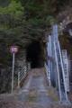 [道][隧道]九文名隧道 R195旧道