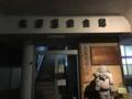[温泉]伊東温泉 共同浴場 松原大黒天神の湯