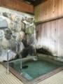 [温泉]角間温泉 共同浴場 滝の湯