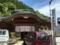 田沢温泉 共同浴場 有乳湯