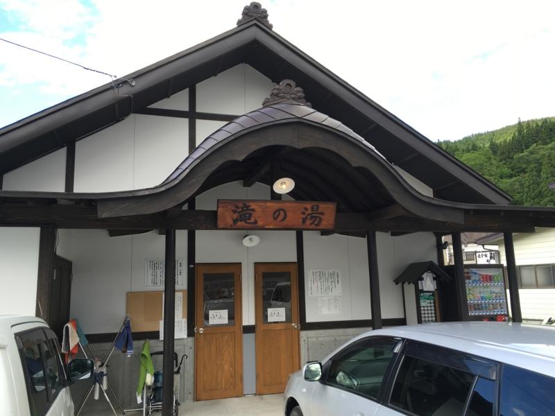 小野川温泉 共同浴場 滝の湯