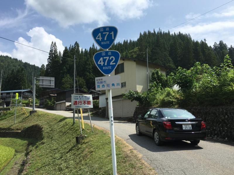 酷道471号線 楢峠