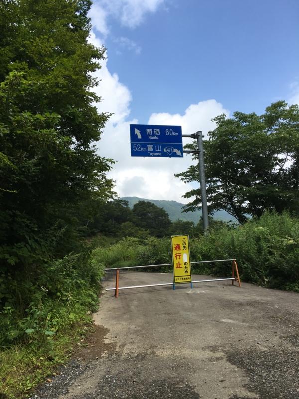 険道34号線 通行止めゲート
