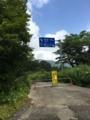 [道]険道34号線 通行止めゲート