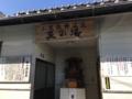 [温泉]鉄輪温泉 共同浴場 小倉薬師温泉 丘の湯