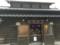 明礬温泉 共同浴場 鶴寿泉