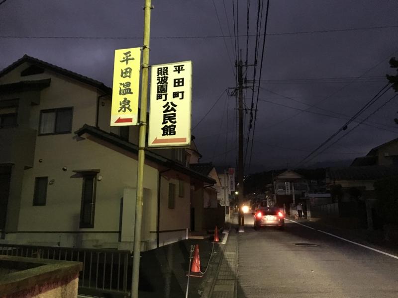亀川温泉 共同浴場 平田温泉