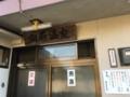 [温泉]観海寺温泉 共同浴場 向原温泉
