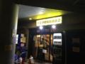 [ラーメン]ラーメン二郎 八王子野猿街道店2
