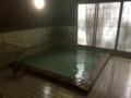 [温泉]猿ヶ京温泉 共同浴場 いこいの湯