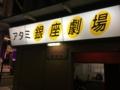 アタミ 銀座劇場