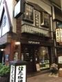 [純喫茶]はた珈琲店