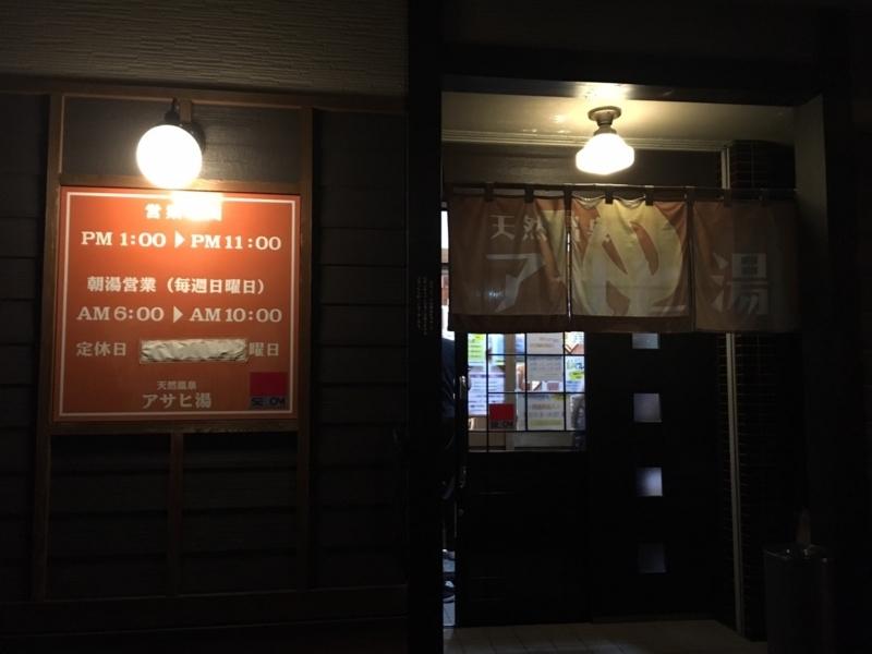 大衆温泉 朋乃湯