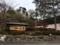 鉄輪温泉 絶景の宿 さくら亭