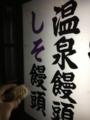 小古井菓子店