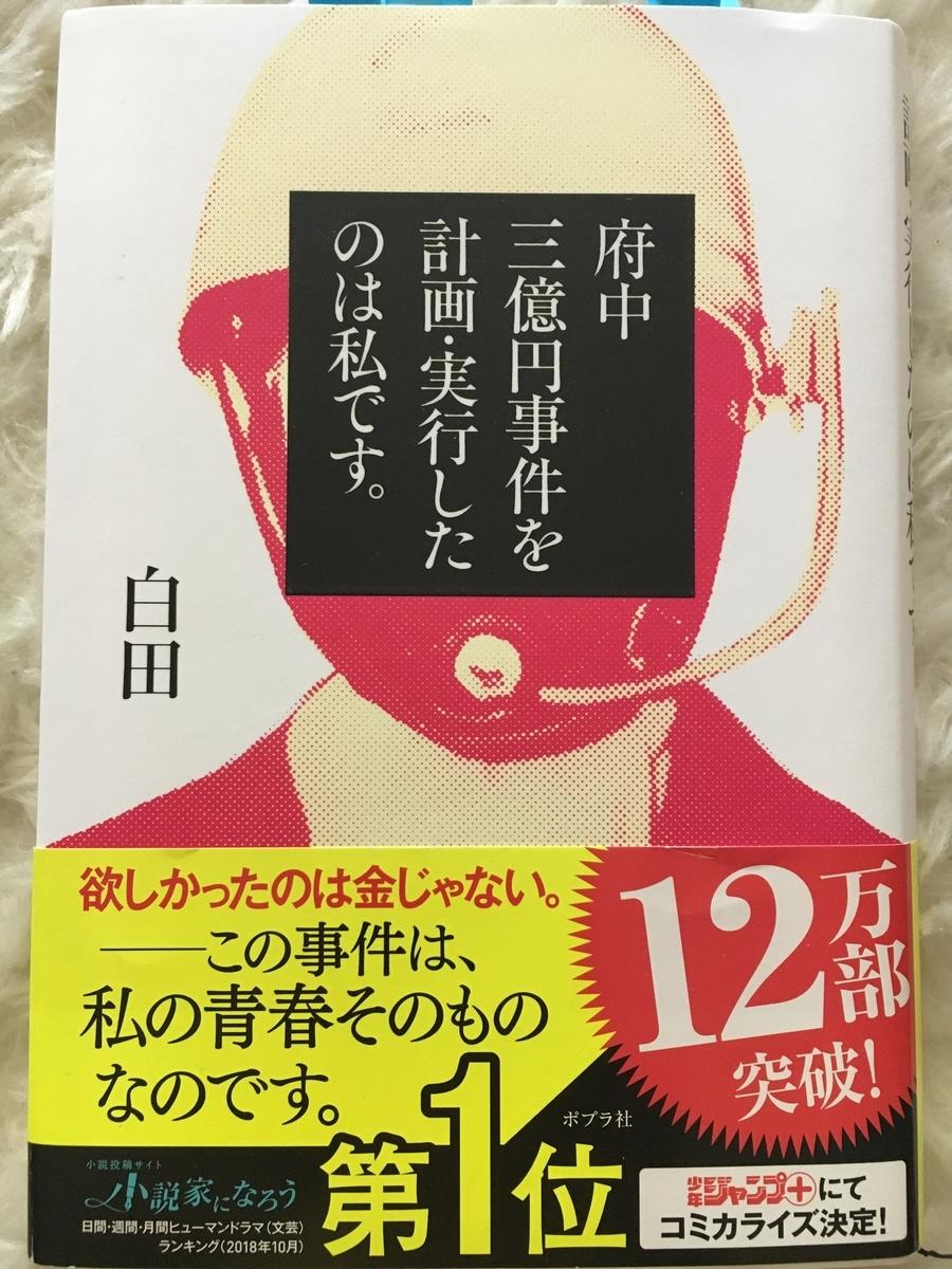 ポプラ社 書籍 「府中三億円事件を計画・実行したのは私です。」