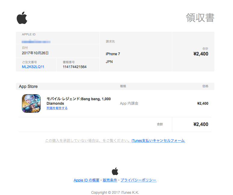 Apple 領収 書 領収証発行依頼 - Apple