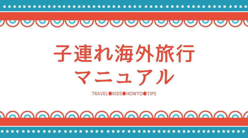 子連れ旅行マニュアル
