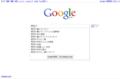 Google検索結果男性