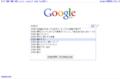 Google検索結果女性