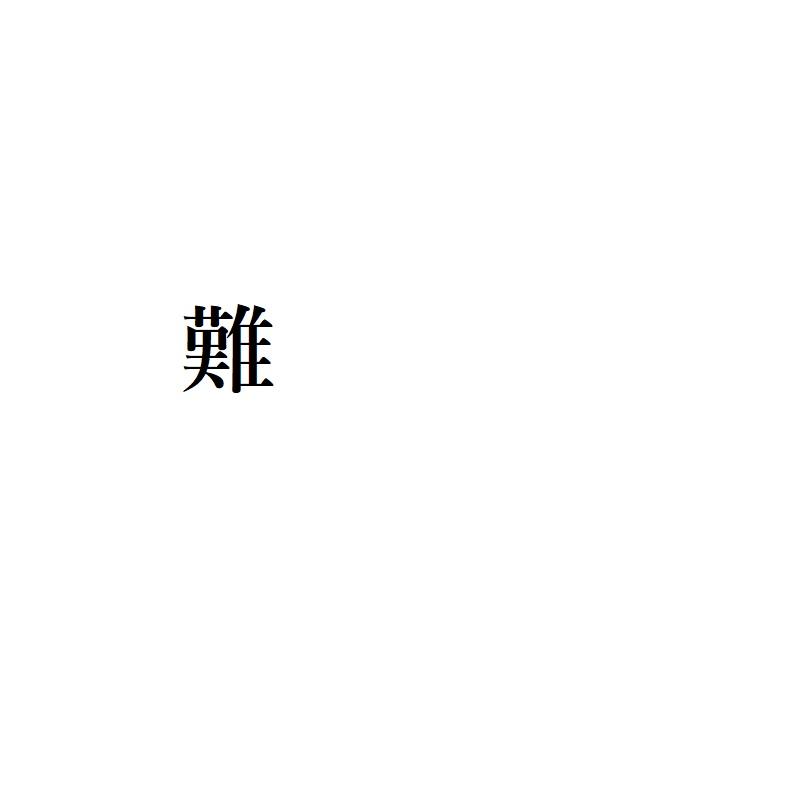f:id:choro0164:20190507092816j:plain