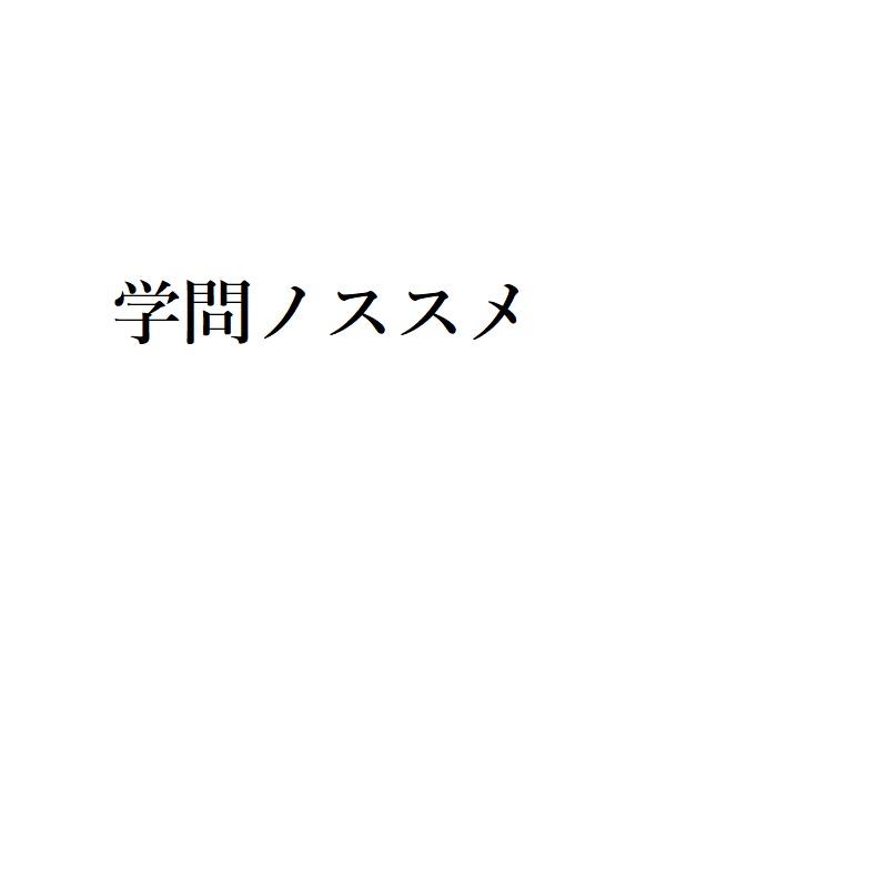 f:id:choro0164:20190509205424j:plain
