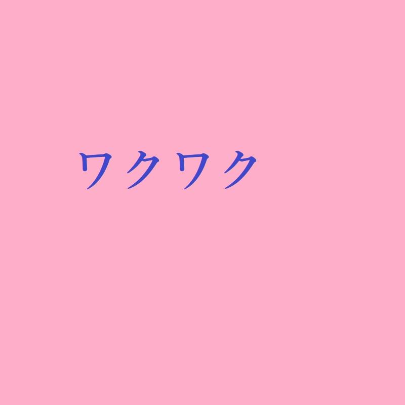 f:id:choro0164:20190815064614j:plain