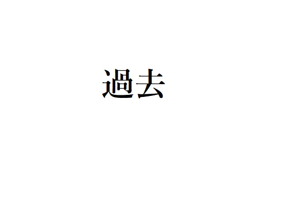 f:id:choro0164:20191221075153j:plain