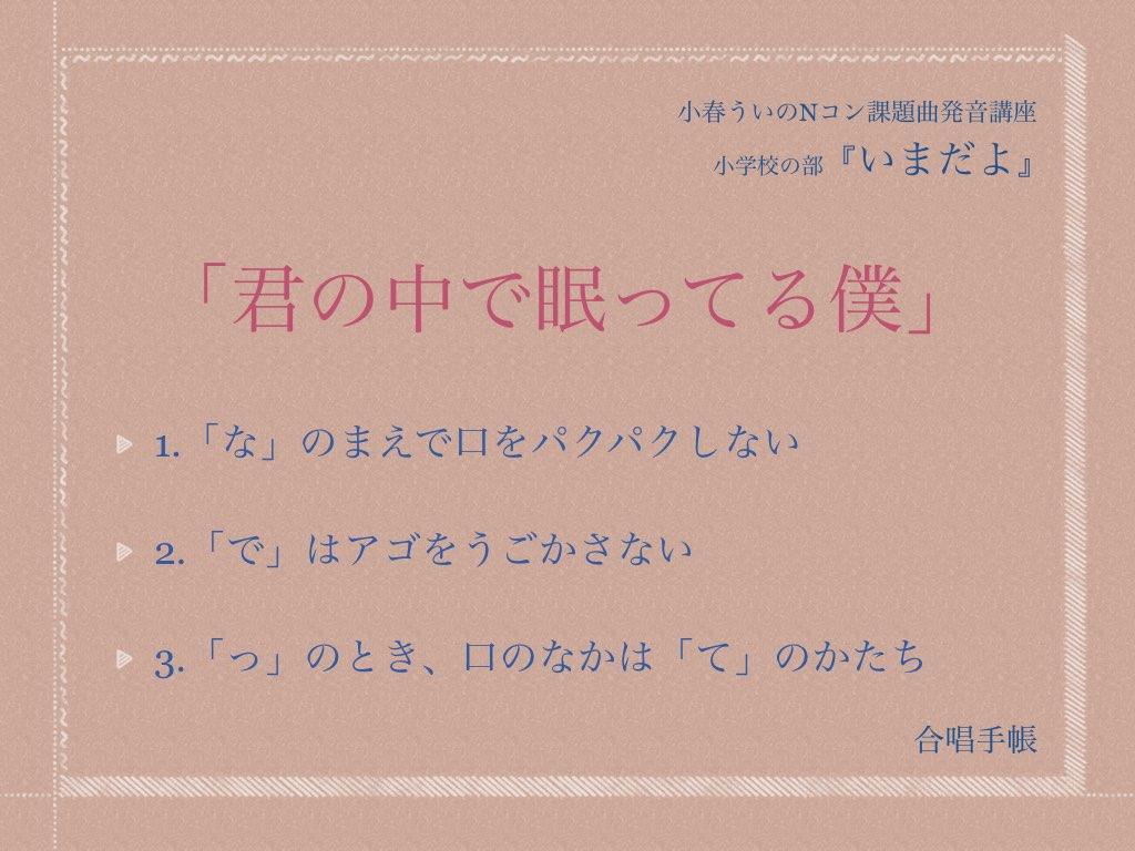 f:id:chorustips:20170314172539j:plain
