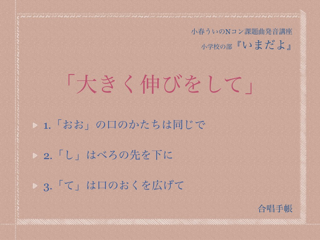 f:id:chorustips:20170314220815j:plain