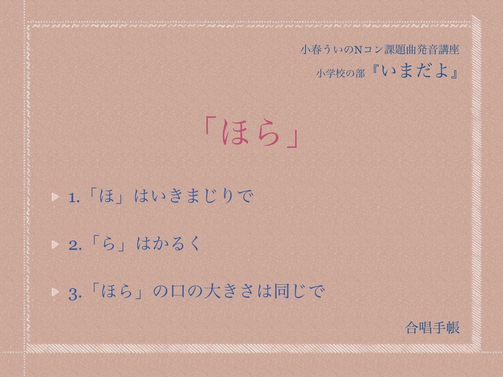 f:id:chorustips:20170328013838j:plain