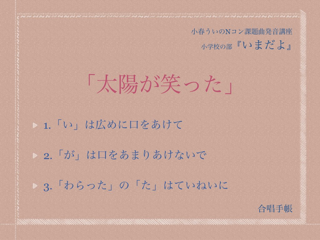 f:id:chorustips:20170330023220j:plain