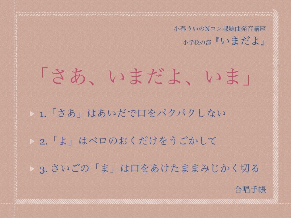 f:id:chorustips:20170330190953j:plain