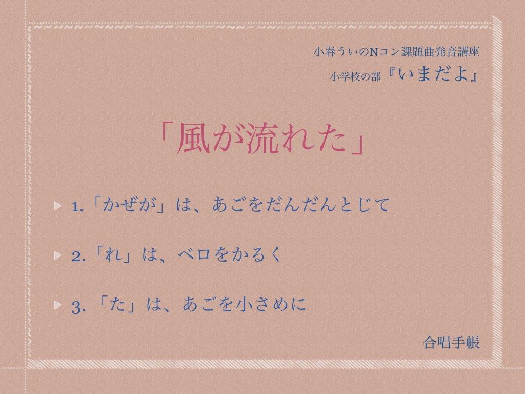 f:id:chorustips:20170412000315j:plain