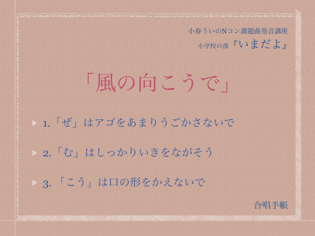 f:id:chorustips:20170417225831j:plain